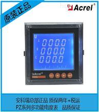 安科瑞 PZ72L-E4/KC低压电表 智能电表