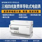 DTSF1946复费率LCD显示导轨式安装电能表
