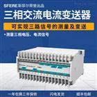 JD194-BS4I3T交流電流變送器 江蘇斯菲爾電氣廠家直銷