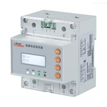 AAFD-40安科瑞 插座单回路故障电弧探测器